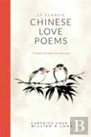 25 Classic Chinese Love Poems