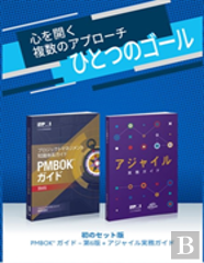 A Guide To The Project Management Body Of Knowledge (Pmbok (R) Guide) And Agile Practice Guide Bundle (Japanese Edition)
