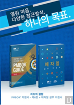 Bertrand.pt - A Guide To The Project Management Body Of Knowledge (Pmbok (R) Guide) And Agile Practice Guide Bundle (Korean Edition)