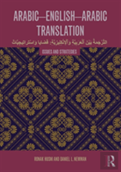 Arabic-English-Arabic Translation