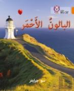 Collins Big Cat Arabic - The Red Balloon: Level 6