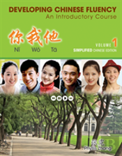 Introductory Chinese Se Vol 1
