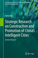 Strategic Research On Construction And Promotion Of China'S Intelligent Cities