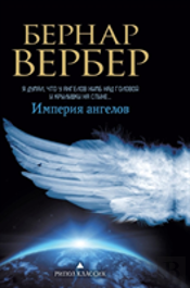 The Empire Of The Angels