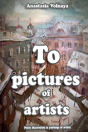 To Pictures Of Artists