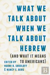 What We Talk About When We Talk About Hebrew (And What It Means To Americans)